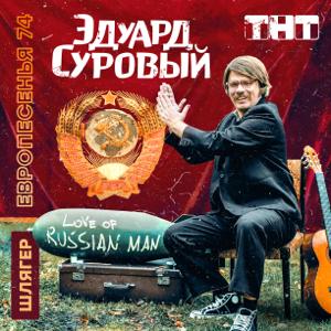 Эдуард Суровый - Love of Russian Man