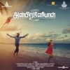 Anbirkiniyal (Original Motion Picture Soundtrack)