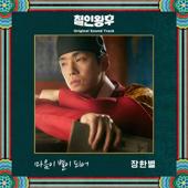 Download Like A Star - Hanbyul Jang Mp3 and Videos