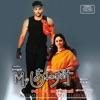 M. Kumaran Son of Mahalakshmi (Original Motion Picture Soundtrack)