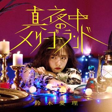 Airi Suzuki – 真夜中のメリーゴーランド – Single