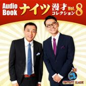 ナイツ漫才コレクション vol.8