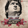 Vaaranam Aayiram (Original Motion Picture Soundtrack)