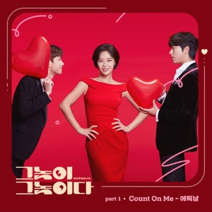 Eric Nam - Count On Me