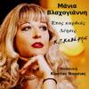 Manja Vlachogianni - Epos Kardias artwork