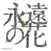 永遠の花 - ハルカミライ Cover Art