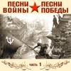 Разные артисты - Песни войны, песни победы, Часть 1 обложка