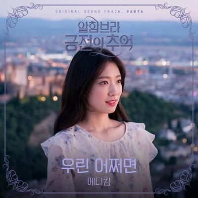 Memories of the Alhambra (Original Television Soundtrack), Pt. 6 - Single - Eddy Kim