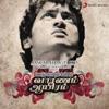 Vaaranam Aayiram Original Motion Picture Soundtrack
