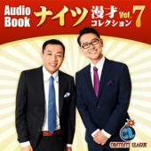ナイツ漫才コレクション vol.7