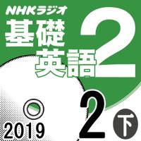 NHK 基礎英語2 2019年2月号 下