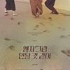 Yoon Jong Shin - Forbidden Game (With MIYU) (Monthly Project 2021 February Yoon Jong Shin) artwork