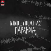 Paranoia (Eime Enas Allos - 2019 Panik Version) - Nino Xypolitas