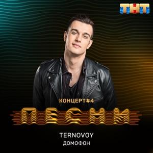 Домофон - Single