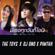 The TOYS, DJ ONO & Pimtha - มีเธอทุกวันก็โอนิ