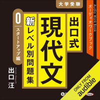 出口式 現代文 新レベル別問題集(スタートアップ編)