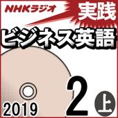 NHK 実践ビジネス英語 2019年2月号(上)