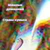 Шашлык Домашний - Страна кумыса - EP обложка