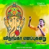 Vinayaka Ennapugendru Single