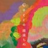 潮満ちぬ by Cocco