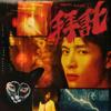 Jackson Wang & Galantis - Pretty Please artwork