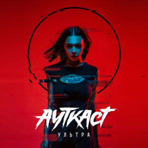 Ауткаст - Ультра (Deluxe Edition)