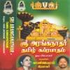 Sri Aranganathar Tamil Suprabatham