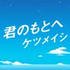 ケツメイシ - 君のもとへ アートワーク