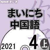 NHK まいにち中国語 2021年4月号 上