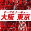 オーサカトーキョー by EXILE ATSUSHI × 倖田來未