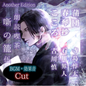朗読喫茶 噺の籠 伍(Another Edition): あらすじで聴く文学全集