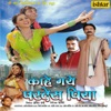 Kahe Gaye Pardes Piya (Original Motion Picture Soundtrack)