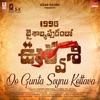 Oo Gunta Seynu Kottava From 1995 Vaishalyapuramlo Oorvasi Single