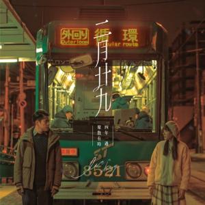 徐天佑 - 四年一遇 (Viu TV 劇集《二月廿九》主題曲)
