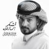 اشكر جمالك - Abdullah Al Mukhles mp3