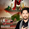 Qaim E Alay Muhammad Single