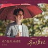Sung Si Kyung - Leaning on You portada