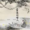 陈韵融 & MON - 童谣的灯火 artwork