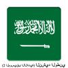 2 الموسيقى الآلاتية SA المملكة العربية السعودية النشيد الوطني السعودي النشيد الوطني - أوركسترا الإخوان mp3