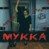 МУККА - Девочка с каре обложка