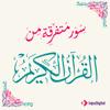 آيات من سورة البقره - Abdallah Barakat mp3
