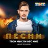 Дима Пермяков - Твои мысли обо мне (Live) обложка