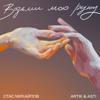 Стас Михайлов & Artik & Asti - Возьми мою руку обложка