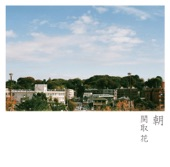 Sekitori Hana - Atarashii Hana