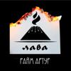Райм & Артур - Лава обложка