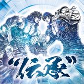 """北斗の拳 35th Anniversary Album """"伝承"""" - Various Artists Cover Art"""