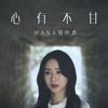 HANA - Unwilling (Theme from TV Drama