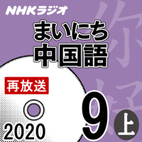 NHK まいにち中国語 2020年9月号 上
