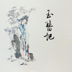玉簪记(观其复昆曲玉簪记宣传曲)