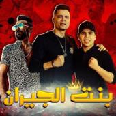 Mahragan Bent El Geran (feat. Omar Kamal)